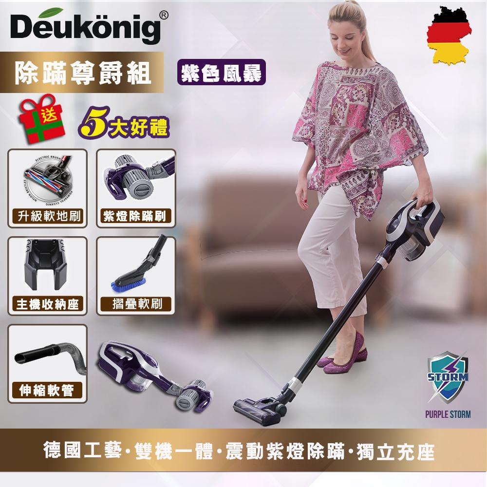 Deukonig 德京全新一代德京旋風式無線吸塵器 除蹣尊爵豪華組