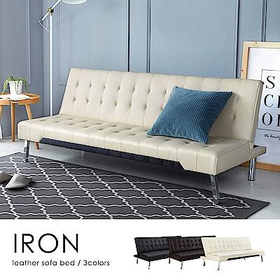 H&D IRON 摩登皮質沙發床- 米白