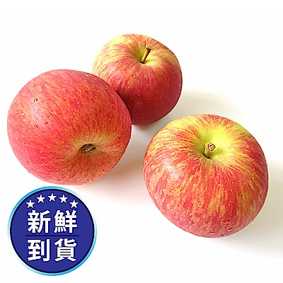 【果物配】富士蘋果.紐西蘭/智利(3kg/12-15顆入)
