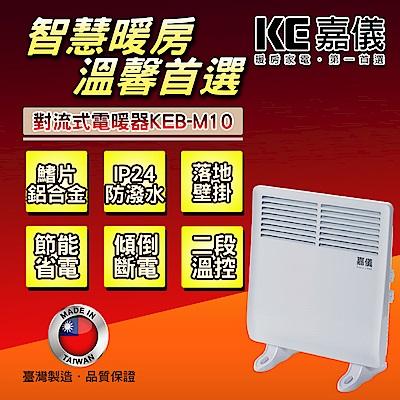 嘉儀防潑水對流式電暖器 KEB-M10