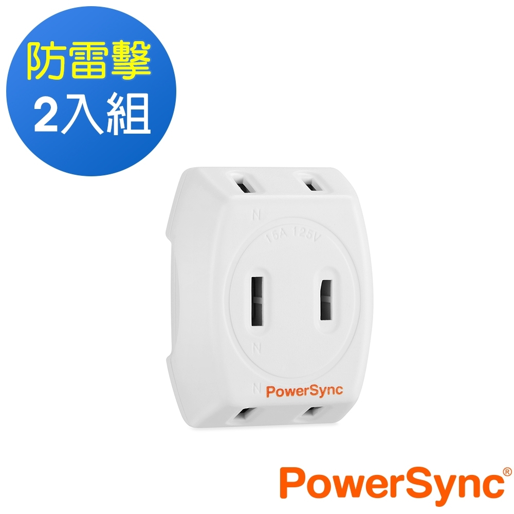 PowerSync 群加 2P 3插防雷擊壁插 擴充插座/2入組(TWT2N3SN-2)