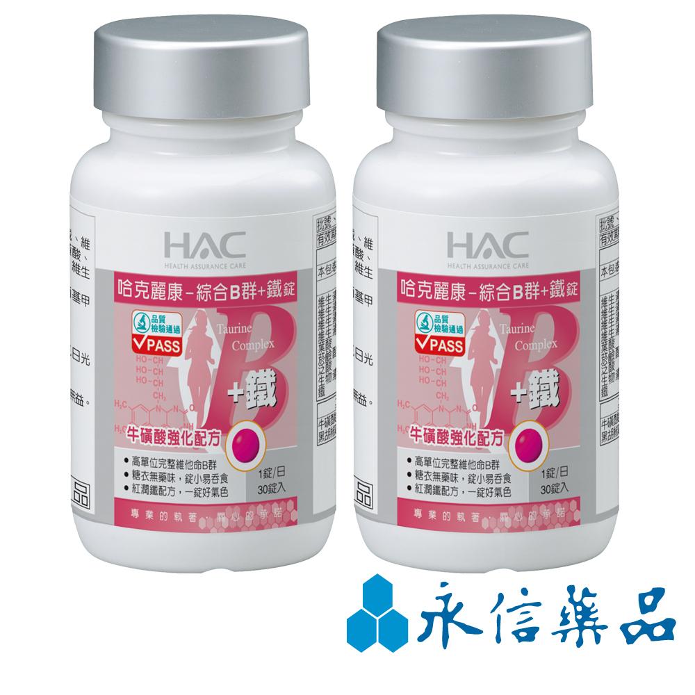 HAC 綜合B群+鐵錠 (30錠/瓶)