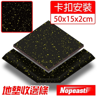 Nopeasti 諾比 雙層健身橡膠地墊 斜面收邊條/厚2cm黑黃