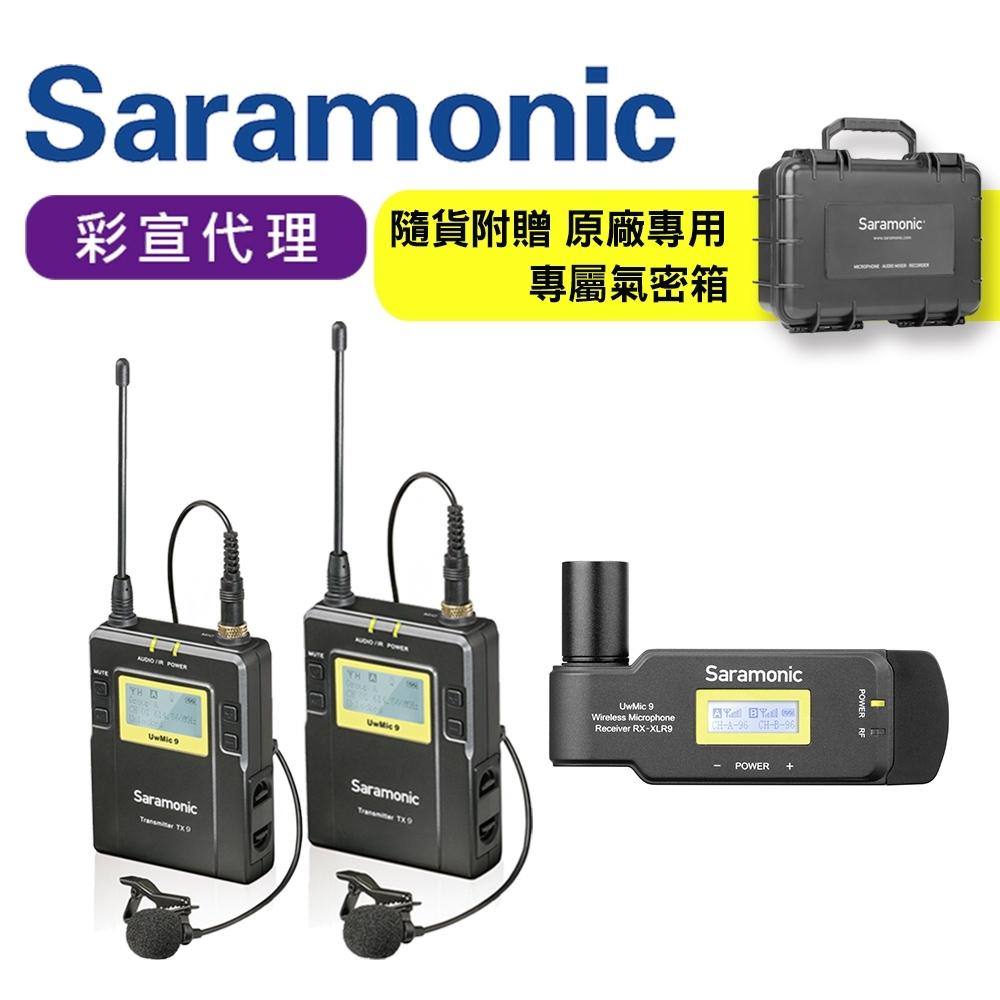 Saramonic楓笛UwMic9 Kit8 RX-XLR9+2TX9卡農麥克風彩宣公司貨