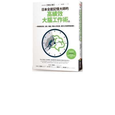 日本全能記憶大師的高績效大腦工作術:一舉根除記憶、注意、溝通、判斷上的失誤,提升工作與學習成果...
