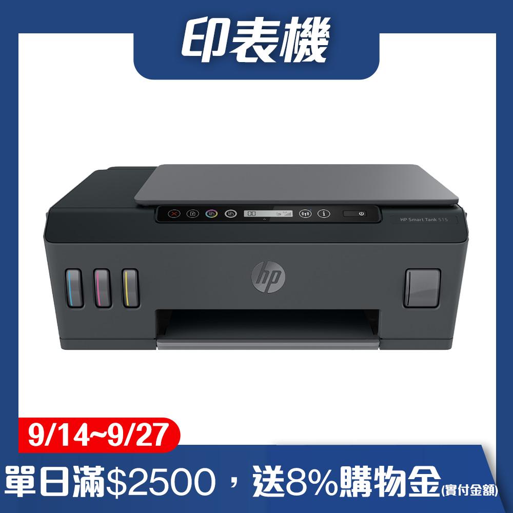 HP Smart Tank 515 彩色無線 WiFi 三合一噴墨印表機
