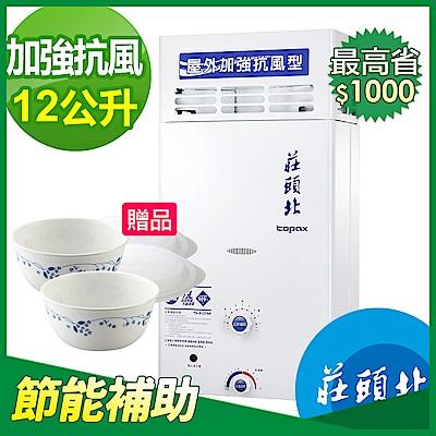【節能補助再省1千】莊頭北TH-5127RF屋外型12公升加強抗風型瓦斯熱水器(能效2級)