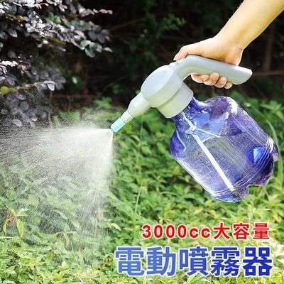 HomeTime 電動噴霧器/噴霧機/園藝澆水壺-藍色款3公升 可裝酒精/次氯酸水/消毒液 環境消毒殺菌 USB充電