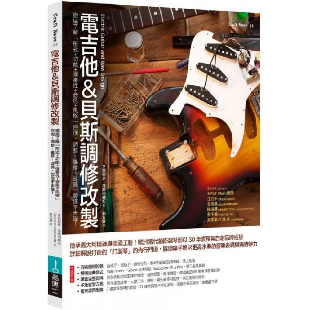 電吉他&貝斯調修改製