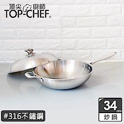 頂尖廚師 頂級白晶316不鏽鋼深型炒鍋34公分 贈鍋鏟