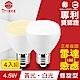 TOYAMA特亞馬 LED雷達感應燈4.5W E27螺旋型(白光、黃光)x4件