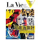 La Vie(一年12期)送100元全家超商禮物卡