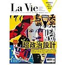 La Vie(一年12期)送100元現金禮券