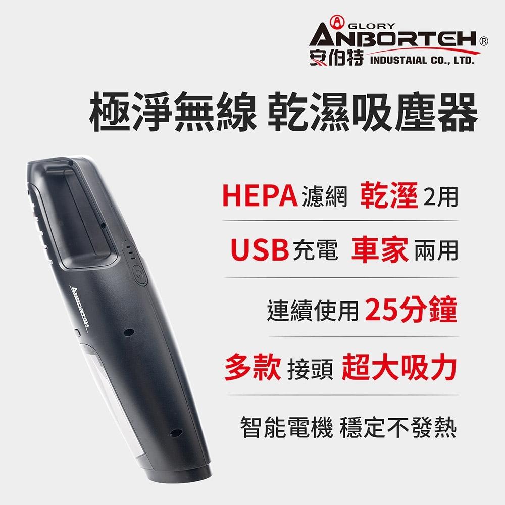 【安伯特】極淨無線乾濕兩用 車用吸塵器 (汽車吸塵器 無線吸塵器 車載吸塵器 乾濕兩用 車家兩用 USB充電)
