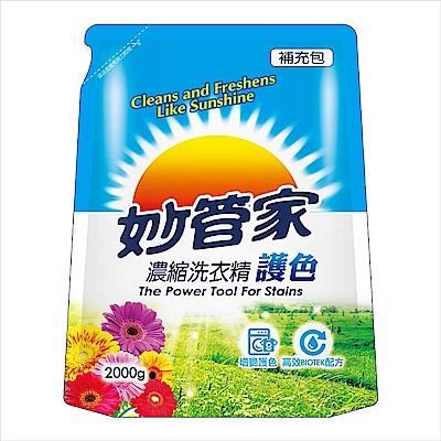 妙管家-濃縮洗衣精補充包2000g(護色)