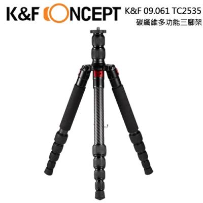 K&F Concept TC2535 碳纖維多功能三腳架 KF09.061