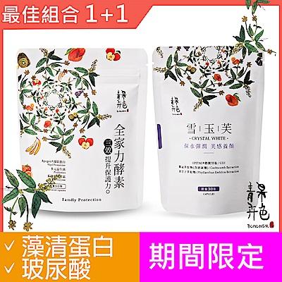 【期間限定】青果卉色 全家力酵素(60顆/袋)+雪玉芙(30顆/袋)