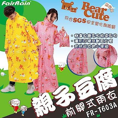 【飛銳FairRain】親子豆腐熊可愛前開式雨衣(成人款)