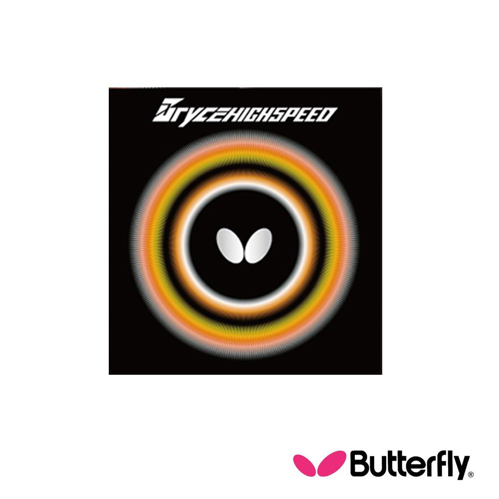 BUTTERFLY BRYCE HIGHSPEED 膠皮 05950