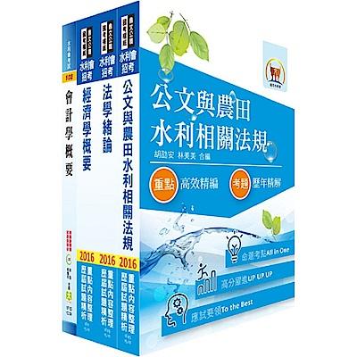 105年水利會考試(行政人員-會計組)套書(贈題庫網帳號、雲端課程)