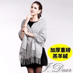 I.Dear-100%喀什米爾羔羊絨加厚重磅純色圍巾/披肩(淺灰)