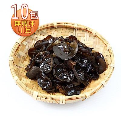 那魯灣 無調味川耳(黑木耳)  10包 (真空包/150g/包)