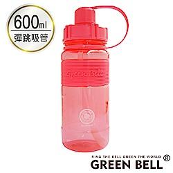 GREEN BELL綠貝棉花糖彈跳吸管太空壺600ml (附背帶)-桃紅