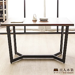 日本直人木業-STEEL積層木工業風120CM餐桌/書桌(120x78x72cm)