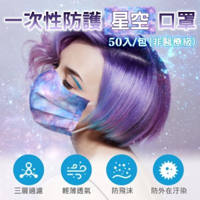 拋棄式成人口罩 閃耀星空風格(50入/包)