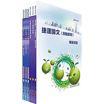 台北捷運公司招考(技術員-土木)模擬試題套書(贈題庫網帳號、雲端課程)