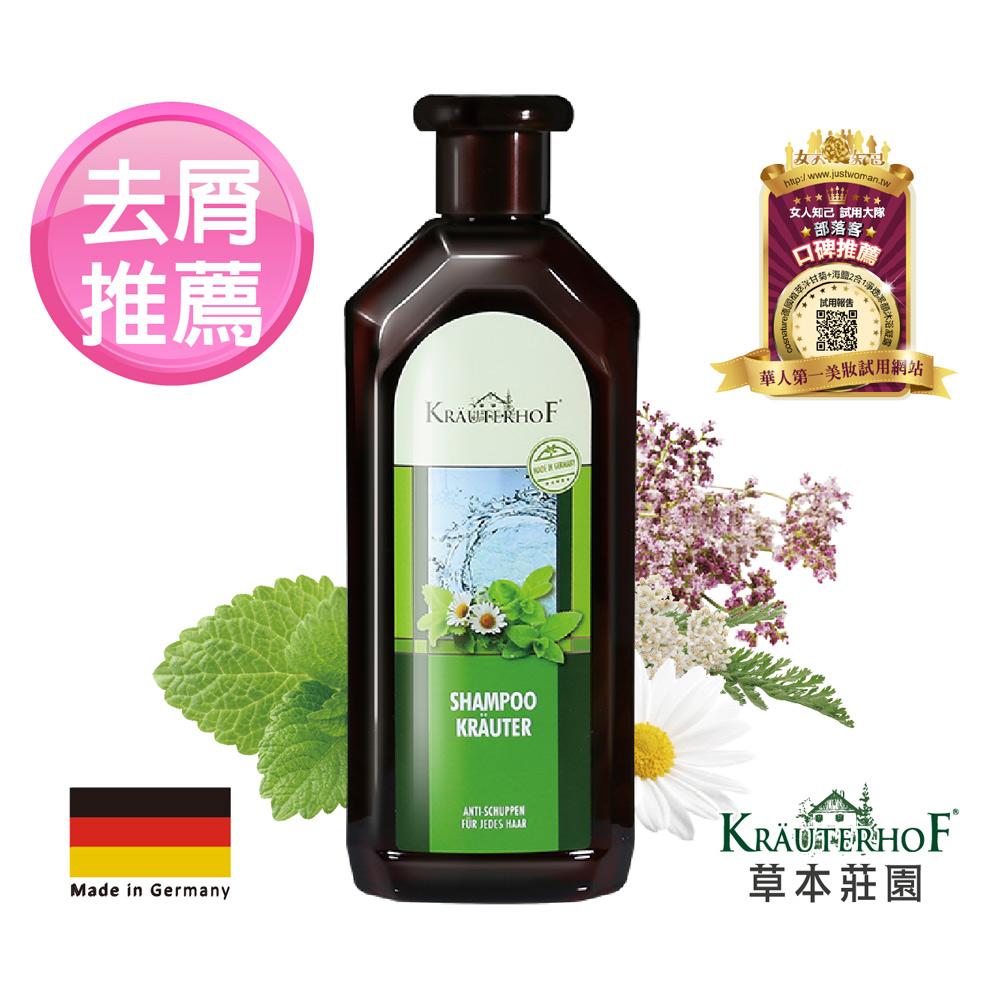德國 歐森-草本莊園 複方植萃精華洗髮精(500ml)