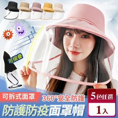 現+預 可拆式-防疫防護面罩漁夫帽-成人款(防飛沫/帽子擋板/可拆)