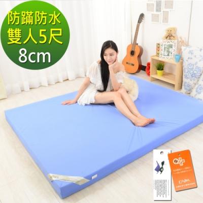 (雅虎特談)雙人5尺-LooCa 抗菌防蹣防水8cm彈力記憶床墊
