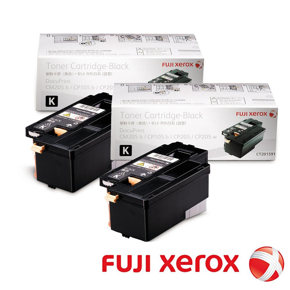 FujiXerox CT201591 原廠黑色標準高容量碳粉 2支超值組合