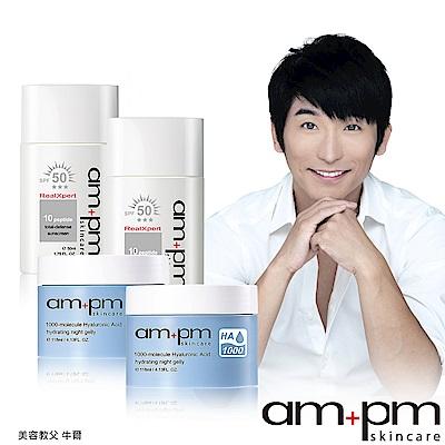 ampm牛爾 RX10胜極效防曬液SPF50x2+1000分子玻尿酸超保濕凍膜x2