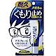 日本SOFT99 濃縮眼鏡防霧劑(持久型)-急速配 product thumbnail 1