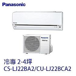 Panasonic國際牌變頻冷專 分離式冷氣 CS-LJ22BA2/CU-LJ22BCA2
