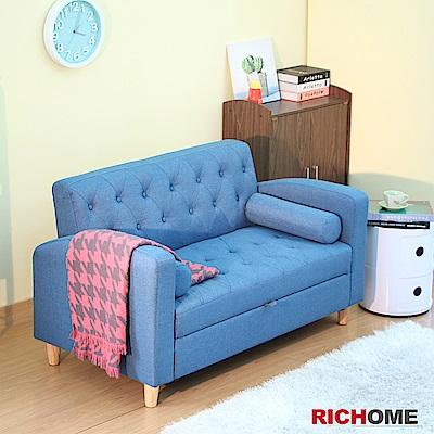 RICHOME KIZOKU雙人沙發-2色