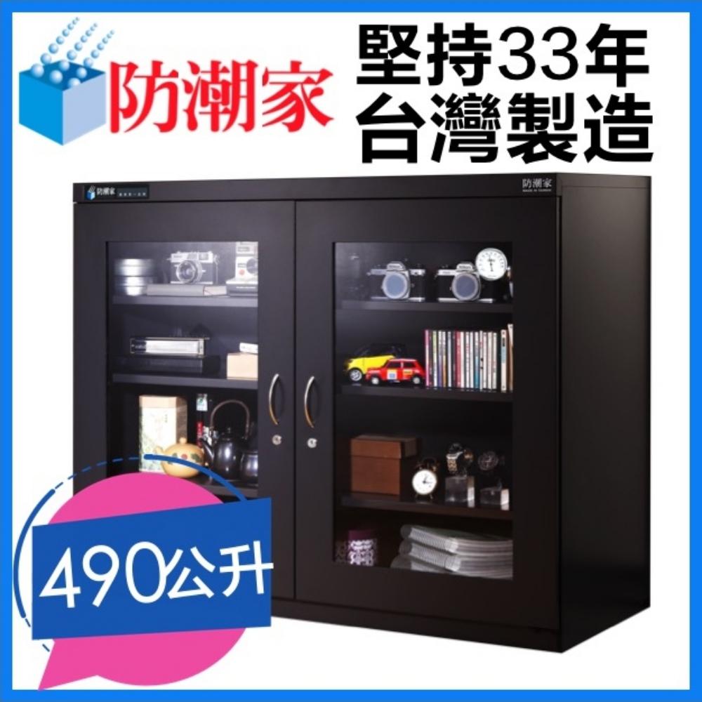 防潮家 490公升大型電子防潮儲物櫃D-416C