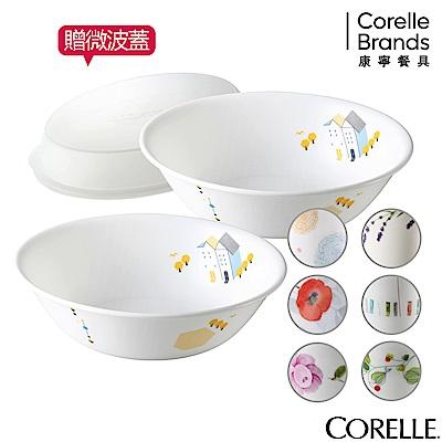 (下單5折)(送1入保鮮盒)CORELLE康寧 1000ml湯碗2件組(加贈微波蓋X1)