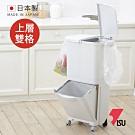 日本RISU 日本製雙層移動式分類垃圾桶(上層雙格)-45L