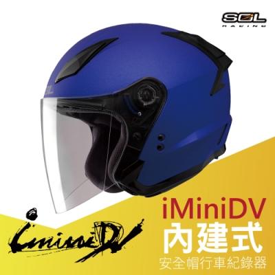 【iMiniDV】SOL+DV SO-2 素色 內建式 安全帽 行車紀錄器/消光藍