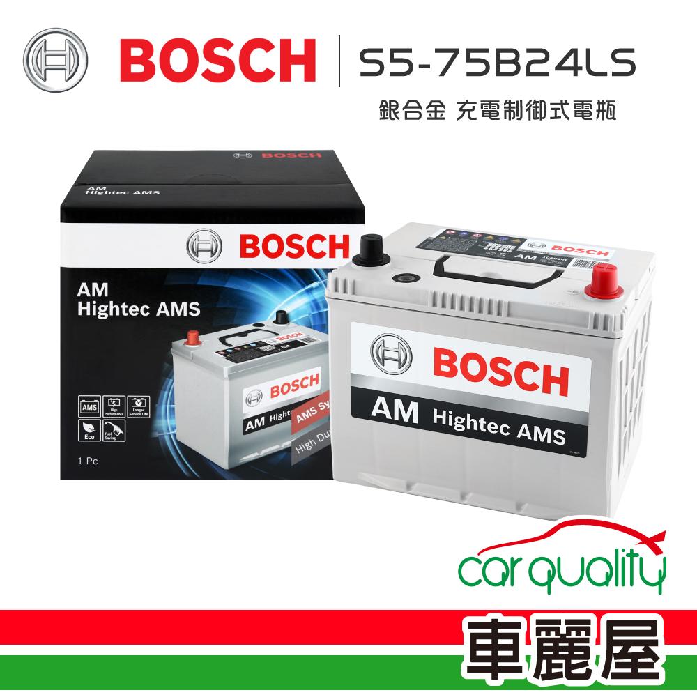 【BOSCH 博世】電瓶BOSCH銀合金 充電制御 75B24LS_送安裝(車麗屋)