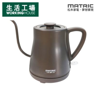 【生活工場】*松木Matric手沖咖啡醇品壺