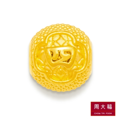 周大福 故宮百寶閣系列 四季平安黃金路路通串飾/串珠(平安)