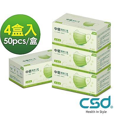 中衛 醫療口罩M-青蘋綠 (50片x4盒入)