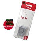 Canon NB-7L / NB7L 專用相機原廠電池(全新吊卡包裝)