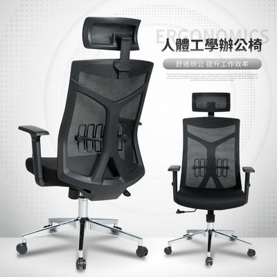 IDEA-高舒適彈性腰托人體工學辦公椅