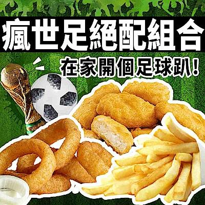 極鮮配 瘋世足絕配組合(美國瘋薯+鮮嫩雞塊+洋蔥圈) (800g±10%/組)-3組