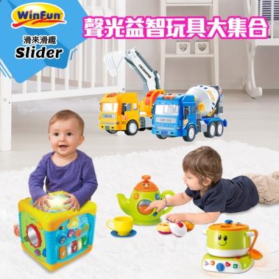【時時樂獨家限定】winfun+slider聲光益智玩具 任選均一價